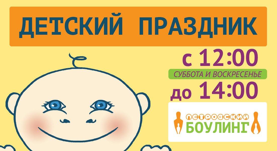 Пособия по организации детских праздников