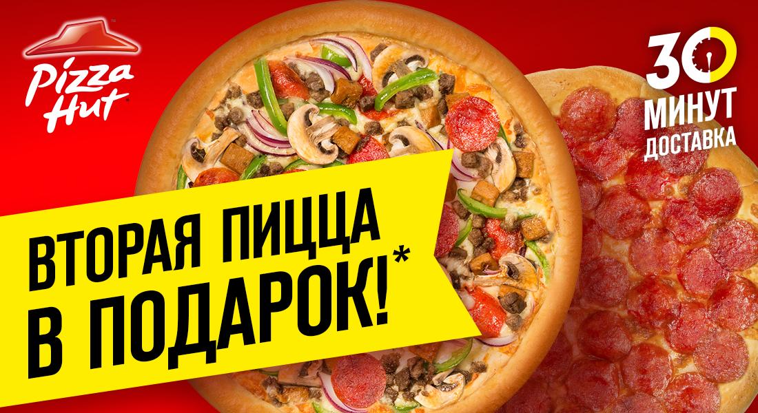 Доставка пиццы вторая пицца в подарок