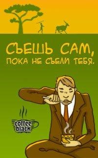 Бизнес-ланчи в Coffee Black