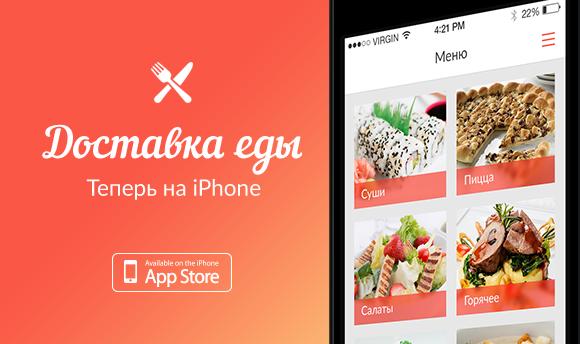 Доставка еды теперь на iPhone
