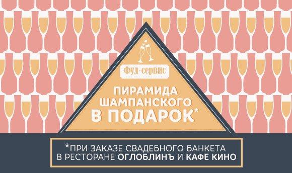 Пирамида шампанского в подарок