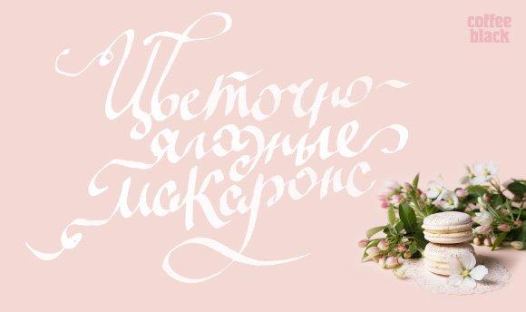 Цветочно-ягодные макаронс