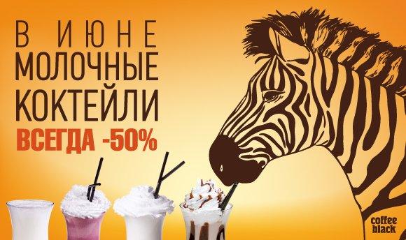 Скидка 50% на молочные коктейли