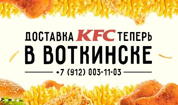 Доставка в Воткинске