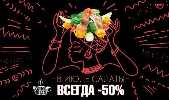 Скидка 50 % на все салаты Кофе Блэк