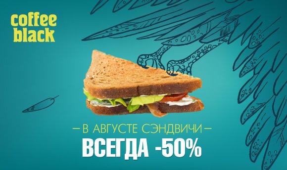 Скидка 50 % на сэндвичи