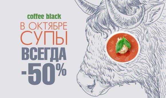 Супы со скидкой 50%