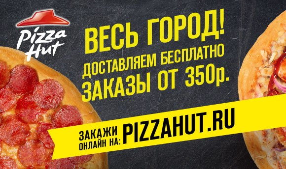 Бесплатная доставка заказов от 350 рублей