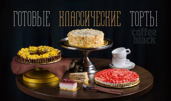 Готовые классические торты