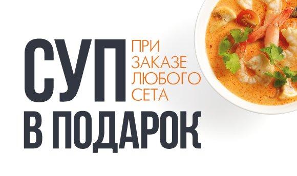 Суп в подарок при заказе любого сета