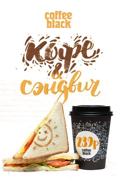 Кофе и сэндвич по 239 рублей